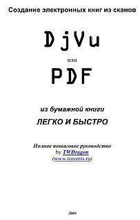 Создание электронных книг из сканов. DjVu или Pdf из бумажной книги легко и быстро -