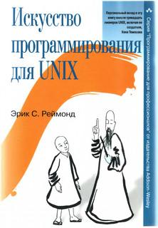 Искусство программирования для Unix - Реймонд Эрик Стивен