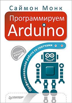Программируем Arduino. Основы работы со скетчами - Монк Саймон