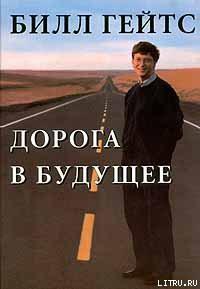 Дорога в будущее - Гейтс Билл