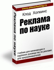 Реклама по науке - Хопкинс Клод