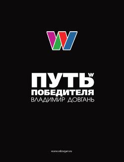 Путь Победителя (СИ) - Довгань Владимир Викторович