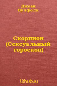 Скорпион (Сексуальный гороскоп) - Вулфолк Джоан