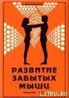 Развитие забытых мышц - Муранивский Владимир Леонидович
