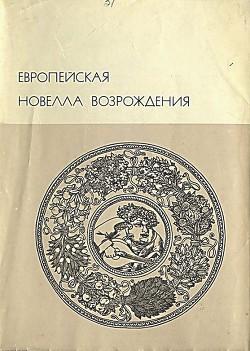 Европейская новелла Возрождения - Саккетти Франко