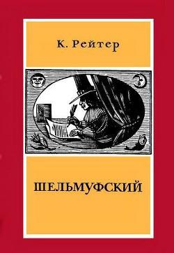 Шельмуфский - Рейтер Кристиан