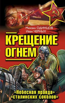 Испытание огнем. Сгоравшие заживо - Одинцов Михаил Петрович