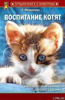 Воспитание котят - Филиппова Елена И.