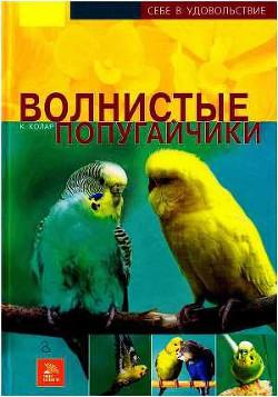Волнистые попугайчики - Колар Курт