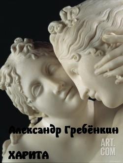 Харита - Гребёнкин Александр Тарасович