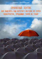 Оранжевый зонтик для интернет-магазина - Драновский Кирилл Владимирович