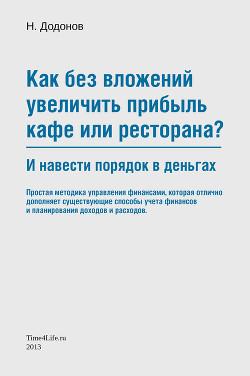 Как без вложений увеличить прибыль кафе или ресторана и навести порядок в деньгах - Додонов Николай