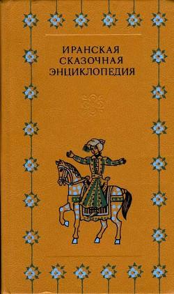 Иранская сказочная энциклопедия - Коллектив авторов