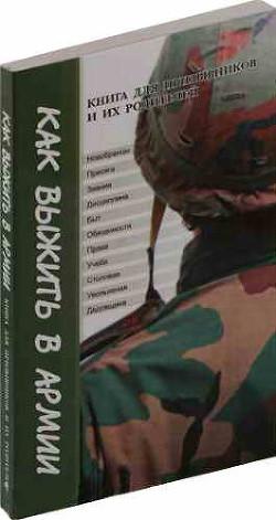 Как выжить в армии. Книга для призывников и их родителей - Пономарев Геннадий Викторович