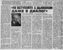 Не вступайте с дьяволом даже в диалог - Кедров Константин Александрович