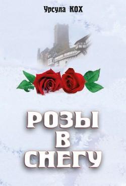 Розы в снегу - Кох Урсула