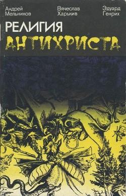 Религия антихриста - Мельников Андрей