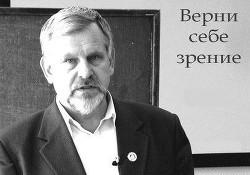 Верни себе зрение. Лекции о естественном восстановлении зрения (СИ) - Жданов Владимир Александрович