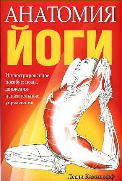 Анатомия йоги - Каминофф Лесли