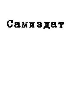 Моя любимая пиявка (СИ) - Круковер Владимир Исаевич