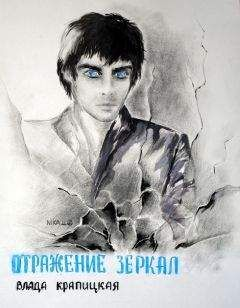 Влада Крапицкая - Отражение зеркал
