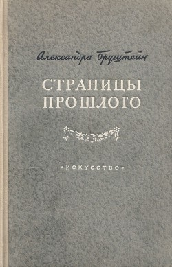 Страницы прошлого - Бруштейн Александра Яковлевна