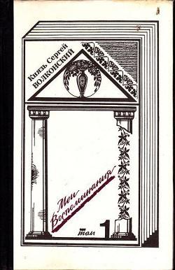Мои воспоминания (в 3-х томах) - Волконский Сергей Михайлович