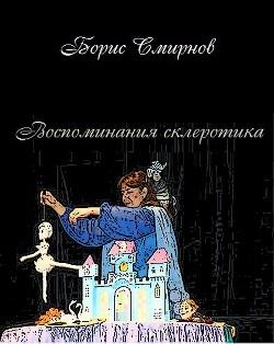 Воспоминания склеротика (СИ) - Смирнов Борис Александрович