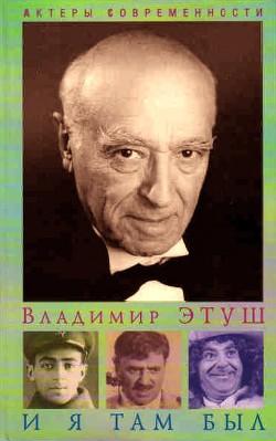 И я там был - Этуш Владимир Абрамович