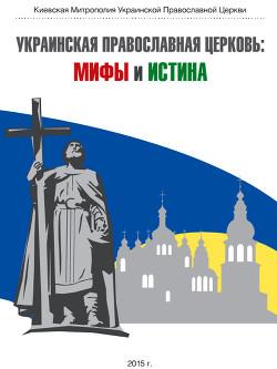Украинская Православная Церковь: мифы и истина - Коллектив авторов