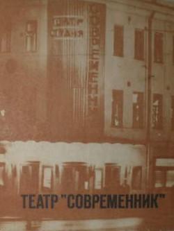 Театр «Современник» - Коллектив авторов