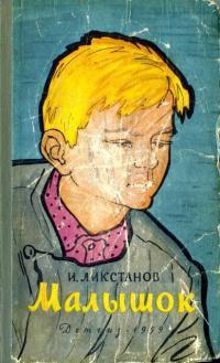 Малышок - Ликстанов Иосиф Исаакович