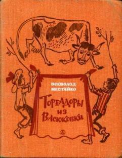 Тореадоры из Васюковки - Нестайко Всеволод Зиновьевич