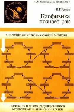 Биофизика познает рак - Акоев Инал Георгиевич