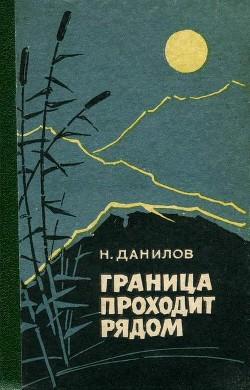 Граница проходит рядом(Рассказы и очерки) - Данилов Николай Илларионович