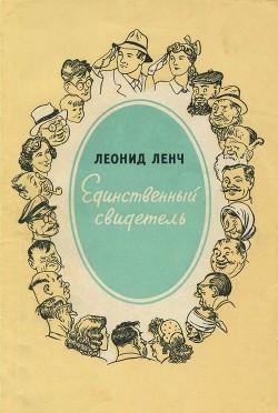 Единственный свидетель(Юмористические рассказы) - Ленч Леонид Сергеевич