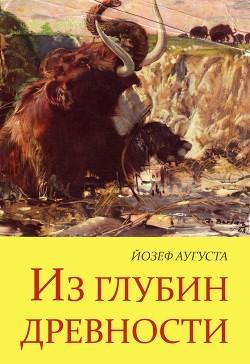 Из глубин древности - Аугуста Йозеф