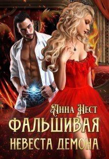 Фальшивая невеста демона (СИ) - Нест Анна