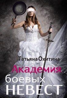 Академия боевых невест (СИ) - Охитина Татьяна
