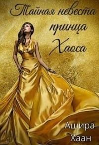 Тайная невеста принца Хаоса (СИ) - Хаан Ашира