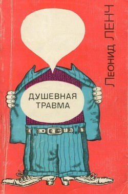 Душевная травма(Рассказы о тех, кто рядом, и о себе самом) - Ленч Леонид Сергеевич