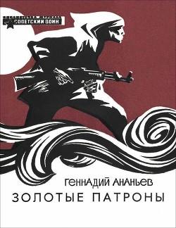 Золотые патроны(Рассказы) - Ананьев Геннадий Андреевич