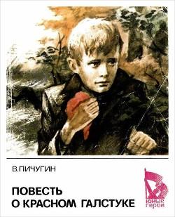 Повесть о красном галстуке - Пичугин Виктор Александрович