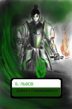 Альвар: Дорога к Справедливости (СИ) - Львов Борис Антонович