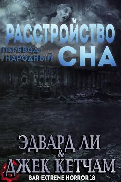 Расстройство Сна (ЛП) - Кетчам Джек