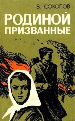 Родиной призванные(Повесть) - Соколов Владимир Н.