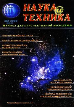 «Наука и Техника» [журнал для перспективной молодежи], 2006 № 02 (2) - Коллектив авторов