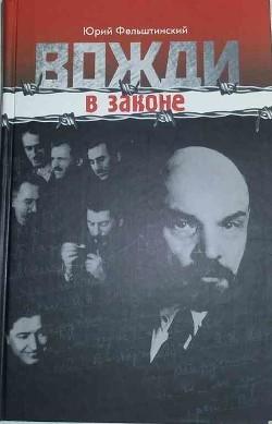 Вожди в законе (СИ) - Фельштинский Юрий Георгиевич