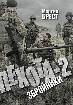 Пехота-2. Збройники - Брест Мартин