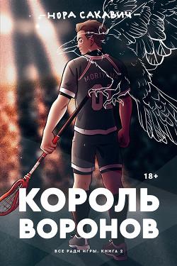 Король воронов - Сакавич Нора